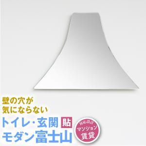 鏡 トイレ 壁掛け 貼る おしゃれ 賃貸 富士山 ミラー|kagamishop
