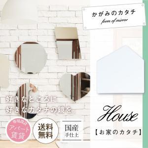 鏡 北欧 貼る 貼れる 壁掛け 玄関 トイレ ハウス|kagamishop