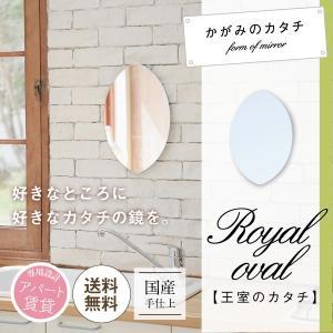 トイレ 鏡 壁掛け 貼る 貼れる ロイヤル オーバル ミラー|kagamishop