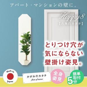 鏡 八角形 壁掛け 八角  姿見 全身 玄関 風水|kagamishop