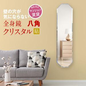 鏡 壁掛け 全身 八角 八角形 姿見 玄関 風水 ミラー クリスタル面取り|kagamishop
