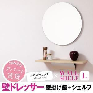 ドレッサー 壁掛け 鏡 棚 賃貸 トイレ 玄関 セット|kagamishop