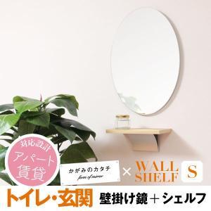 トイレ 鏡 壁掛け 棚 賃貸 玄関 選べるセット|kagamishop