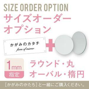 かがみのかたち 丸・楕円 専用サイズオーダーオプション|kagamishop