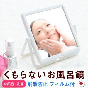 鏡 お風呂 卓上 ミラー 曇り止め くもらない kagamishop