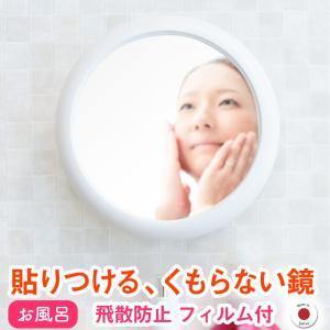 お風呂 鏡 曇り止め くもらない 貼る 壁掛け 吸盤 kagamishop