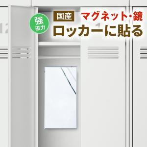 鏡 磁石 マグネット ロッカー ミラー|kagamishop