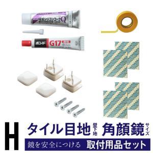 タイル 用 メイク 鏡 フェイスミラー 取付用品 セット H kagamishop
