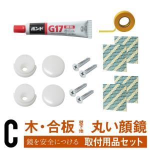 合板 木用 丸型 鏡 フェイスミラー 取付用品セット C kagamishop