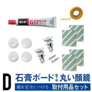 石膏ボード用 丸型 鏡 フェイスミラー 取付用品セット D kagamishop