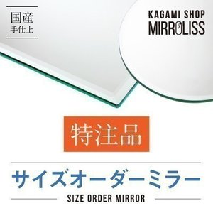 鏡 特注品 オーダー品 No 041 200mm・250mm・400mm 丸 3mm  糸面 各1枚(送料・税込)|kagamishop