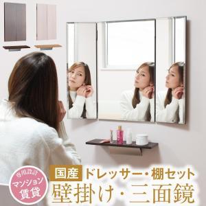 三面鏡  壁掛け ドレッサー 国産 壁掛け 鏡 クイーン シェルフLセット|kagamishop