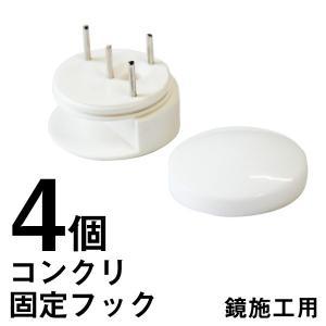 コンクリート 壁用 鏡止め 固定 金具 4個入 サンセイ CM-01 kagamishop
