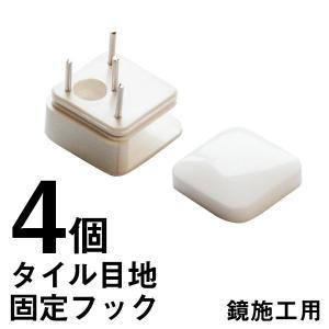 タイル 目地 壁用 鏡止め 固定 金具 4個入 サンセイ TM-01 kagamishop