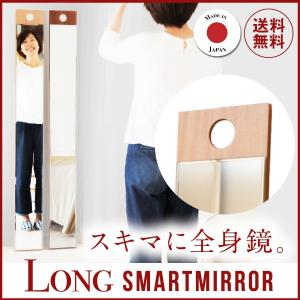 一人暮らし 鏡 ミラー 全身 スリム 北欧  姿見鏡 木  ナチュラル ロング|kagamishop