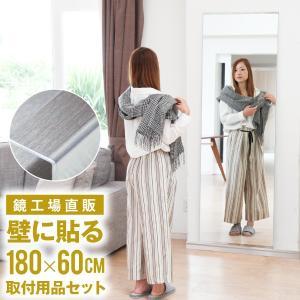 鏡 壁掛け 全身 姿見 大型 貼る 姿見鏡 セットBIGLONG|kagamishop