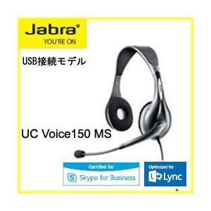 Jabra(ジャブラ) UC Voice 150 MS duo USB ヘッドセット 2年保証 1599-823-109  【国内正規代理店品】|kagaoffice