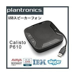 PLANTRONICS(プラントロニクス) Calisto P610 USB スピーカーフォン 201859-01 【国内正規代理店品】|kagaoffice