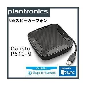 PLANTRONICS(プラントロニクス) Calisto P610-M USB スピーカーフォン 201859-02 【国内正規代理店品】|kagaoffice