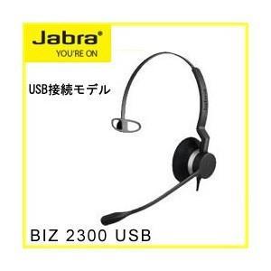 Jabra(ジャブラ) BIZ 2300 USB Mono ヘッドセット 2年保証 2393-829-109  【国内正規代理店品】|kagaoffice