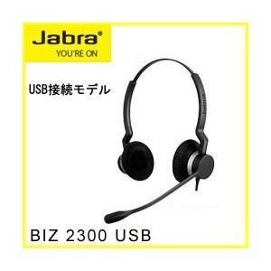 Jabra(ジャブラ) BIZ 2300 USB Duo ヘッドセット 2399-829-109  【国内正規代理店品】|kagaoffice