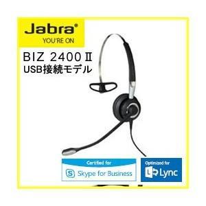 Jabra(ジャブラ) BIZ 2400 II USB Mono MS CC ヘッドセット 2496-823-309  【国内正規代理店品】|kagaoffice