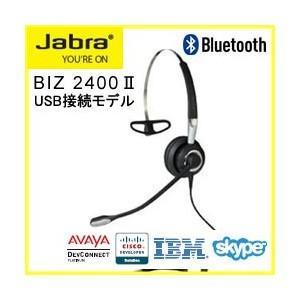 Jabra(ジャブラ) BIZ 2400 II USB Mono UC ヘッドセット Bluetooth対応モデル 2496-829-209  【国内正規代理店品】|kagaoffice
