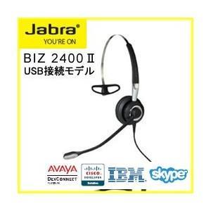 Jabra(ジャブラ) BIZ 2400 II USB Mono UC CC ヘッドセット 2496-829-309  【国内正規代理店品】|kagaoffice