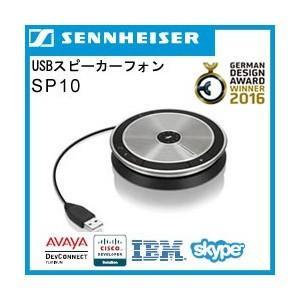 ゼンハイザー SP10 スピーカーフォン USB接続タイプ 506047 【国内正規代理店品】 kagaoffice