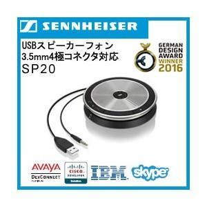 ゼンハイザー SP20 スピーカーフォン USB/3.5mm 4極コネクタ接続タイプ 506049 【国内正規代理店品】 kagaoffice