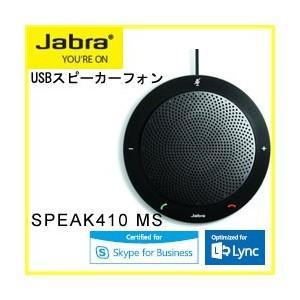Jabra(ジャブラ) SPEAK410 MS USBスピーカーフォン 2年保証 (携帯・小会議室用) 7410-109  【国内正規代理店品】|kagaoffice