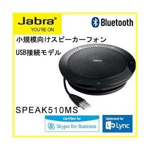Jabra(ジャブラ) SPEAK510 MS USB/Bluetooth両対応 スピーカーフォン 2年保証 (携帯・小会議室用) 7510-109  【国内正規代理店品】|kagaoffice
