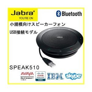 Jabra(ジャブラ) SPEAK510 UC USB/Bluetooth両対応 スピーカーフォン 2年保証 (携帯・小会議室用) 7510-209  【国内正規代理店品】|kagaoffice