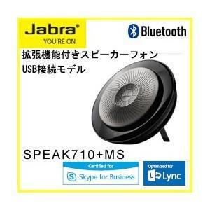 Jabra(ジャブラ) SPEAK710+ MS USB/Bluetooth両対応 スピーカーフォン 2年保証 (連結拡張可能) 7710-309  【国内正規代理店品】|kagaoffice