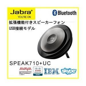 Jabra(ジャブラ) SPEAK710+ UC USB/Bluetooth両対応 スピーカーフォン 2年保証 (連結拡張可能) 7710-409  【国内正規代理店品】|kagaoffice