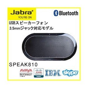 Jabra(ジャブラ) SPEAK810 UC USB/Bluetooth両対応 スピーカーフォン 2年保証 (会議室用) 7810-209 【国内正規代理店品】|kagaoffice