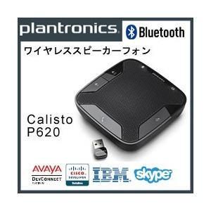 PLANTRONICS(プラントロニクス) Calisto P620 USB/Bluetooth両対応 ワイヤレススピーカーフォン 86700-08 【国内正規代理店品】|kagaoffice