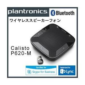 PLANTRONICS(プラントロニクス) Calisto P620-M USB/Bluetooth両対応 ワイヤレススピーカーフォン 86701-08 【国内正規代理店品】|kagaoffice