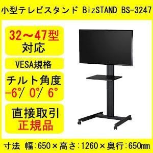 SDS(エスディエス) BS-3247 小型テレビ会議用スタンド Biz STAND (32-47インチ対応)|kagaoffice