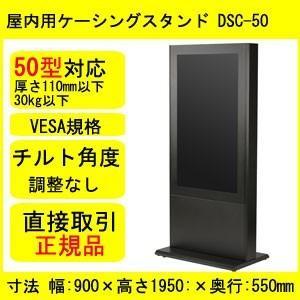 SDS(エスディエス) DSC-50 屋内デジタルサイネージ用ケーシングスタンド (50インチ用アクリル窓付き)|kagaoffice