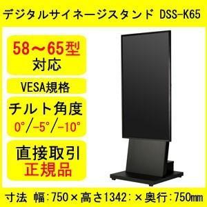 SDS(エスディエス) DSS-K65B デジタルサイネージスタンド 58-65インチ用 黒 【縦型設置可能】|kagaoffice
