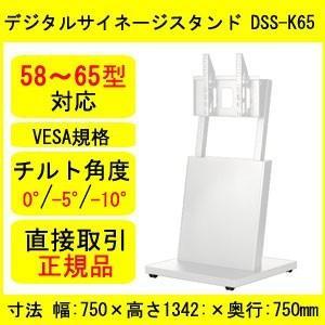 SDS(エスディエス) DSS-K65W デジタルサイネージスタンド 58-65インチ用 白 【縦型設置可能】|kagaoffice