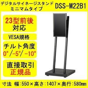SDS(エスディエス) DSS-M22B1 デジタルサイネージスタンド 23インチ用ミニマムタイプ黒|kagaoffice
