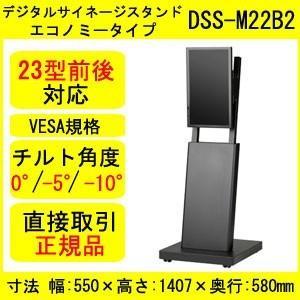 SDS(エスディエス) DSS-M22B2 デジタルサイネージスタンド 23インチ用エコノミータイプ黒|kagaoffice