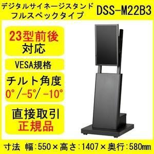 SDS(エスディエス) DSS-M22B3 デジタルサイネージスタンド 23インチ用フルスペックタイプ黒|kagaoffice
