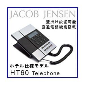 JACOB JENSEN(ヤコブ・イェンセン) HT60 Telephone ホテル仕様電話機 おしゃれ デザイン電話機 シルバー|kagaoffice