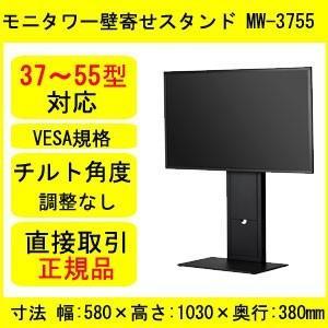 SDS(エスディエス) MW-3755 モニタワー 壁寄せテレビスタンド (37-55インチ対応)|kagaoffice