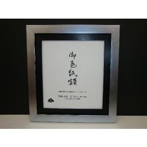 おしゃれで高級額 ステア シルバー 色紙額 ,色紙用額縁,額縁色紙 40%OFF/額縁京都激安|kagaoka