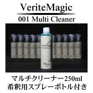 Verite Magic 001 Multi Cleaner マルチクリーナー 希釈用スプレーボトル付属 kagasen-verite