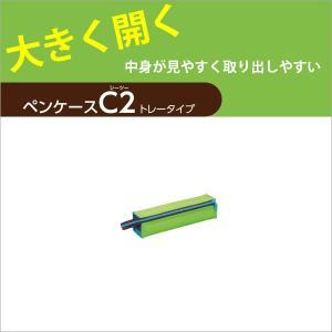 コクヨ KOKUYO ペンケース<シーツー>(トレータイプ) F-VBF140-3 ライトグリーン